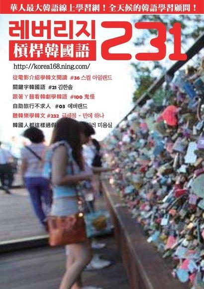 槓桿韓國語學習週刊第231期
