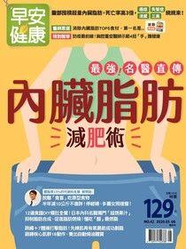 早安健康雙月刊 05+06月號/2020 第42期
