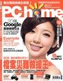 PC home 電腦家庭 06月號/2012 第197期