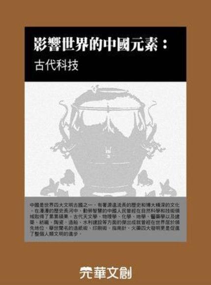 影響世界的中國元素:古代科技