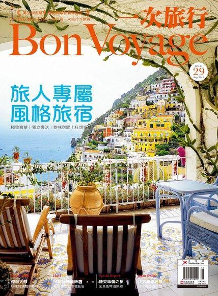 Bon Voyage一次旅行 08月號/2014 第29期