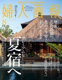 婦人畫報 2017年8月號 【日文版】