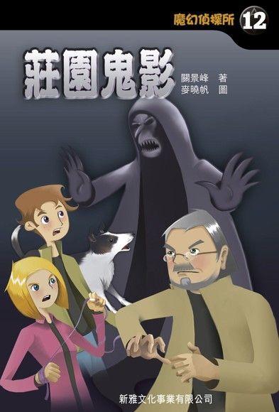 魔幻偵探所 12:莊園鬼影