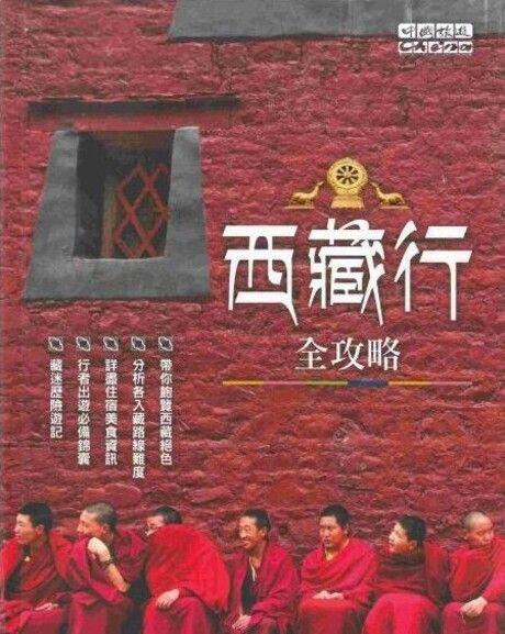 西藏行全攻略