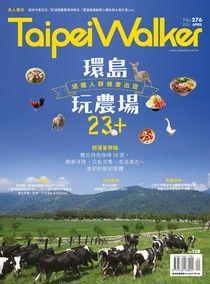 Taipei Walker Vol.276 2020年4月號