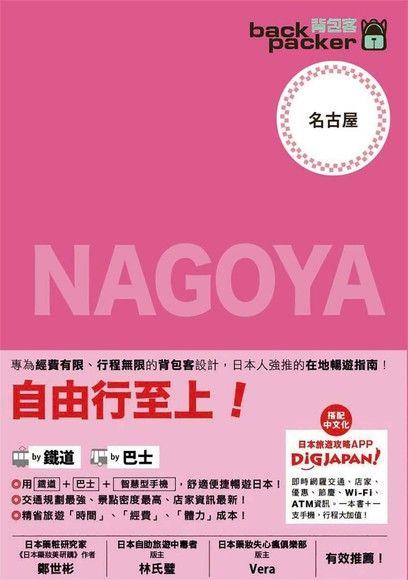 名古屋 日本鐵道、巴士自由行