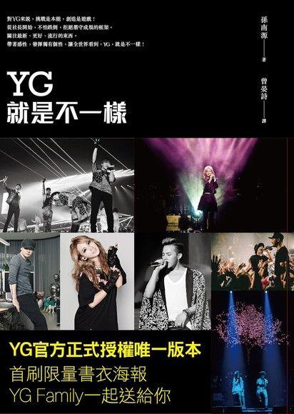 YG就是不一樣