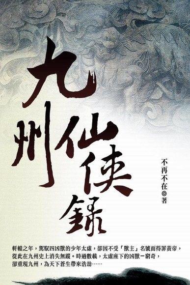 九州仙俠錄 卷五