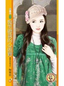 腹黑總裁的心頭寶【輕熟女正夯之三】(限)