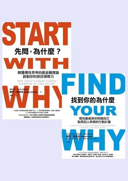 《先問,為什麼?》(新增訂版) +《找到你的為什麼》【套書】