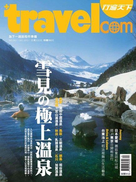 行遍天下旅遊雜誌 12月號/2013 第262期