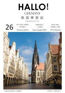 HALLO!Germany德語學習誌 06月號/2020 第26期