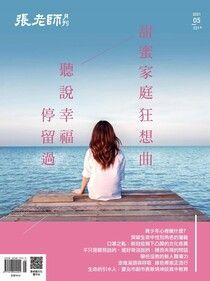 張老師月刊2021年05月/521期