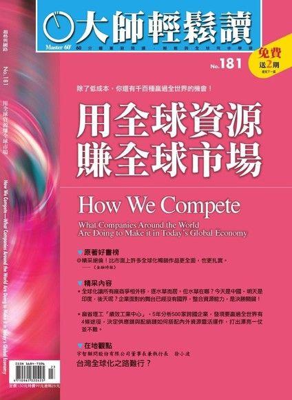大師輕鬆讀181:用全球資源賺全球市場
