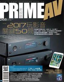 PRIME AV 新視聽 08月號/2017 第268期