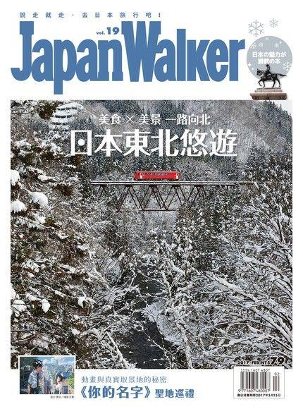 Japan WalKer Vol.19 2月號