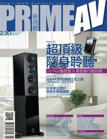 PRIME AV 新視聽 06月號/2014年 第230期