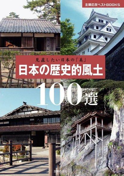 重新檢視日本的「美」 日本歷史風土百選