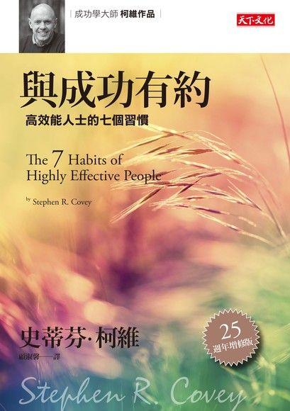 與成功有約(25周年增修版)高效能人士的七個習慣(八版)