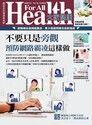 大家健康雜誌 09+10月號/2020 第390期