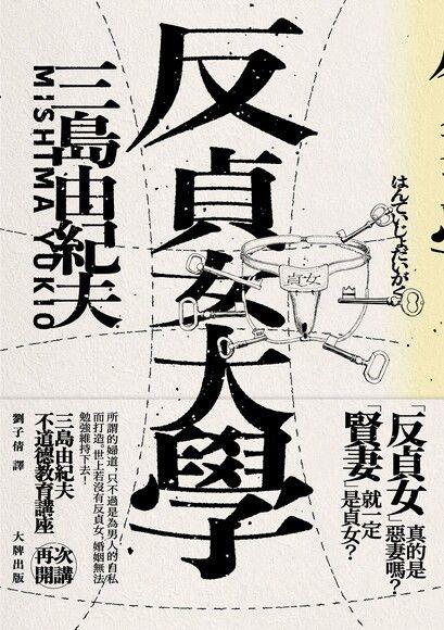 反貞女大學(續不道德教育講座)【紀念珍藏版】