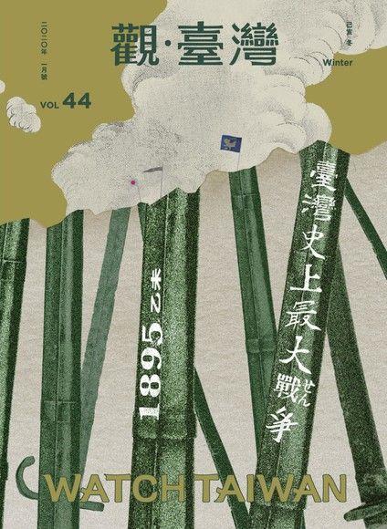 Watch Taiwan《觀・臺灣》44期-臺灣史上最大戰爭