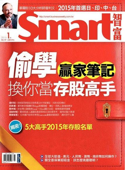 Smart 智富 01月號/2015 第197期
