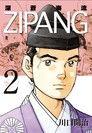 Zipang 深蒼海流(2)
