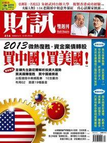 財訊雙週刊 414期 2012/12/20