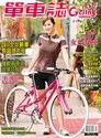 Cycling Update單車誌_No.54_09月_2010年