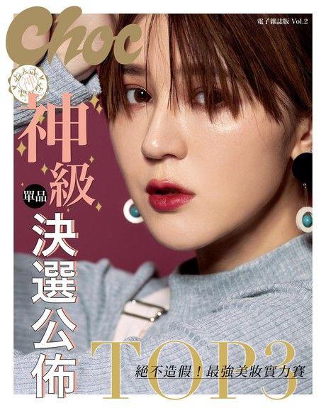 Choc 恰女生 線上電子版 特刊No.2