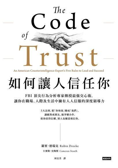 如何讓人信任你