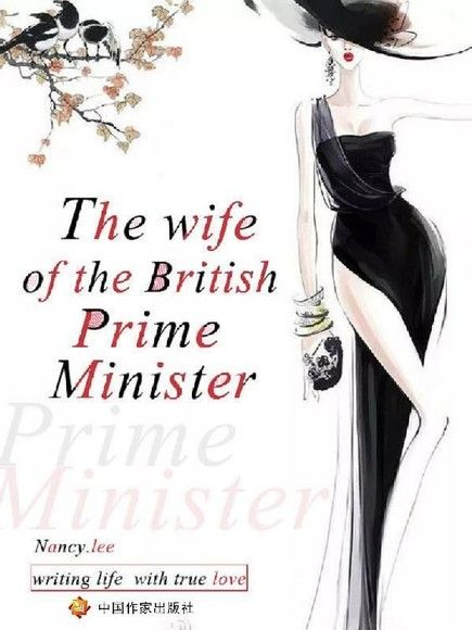 The wife of the British Prime Minister