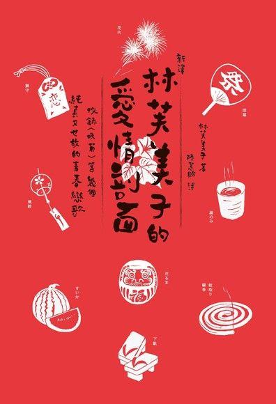 (新譯)林芙美子的愛情剖面:收錄「晚菊」等幾個純真又世故的青春戀歌