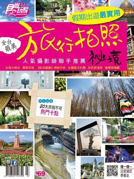 食尚玩家雙周刊 第259期 2013/02/06