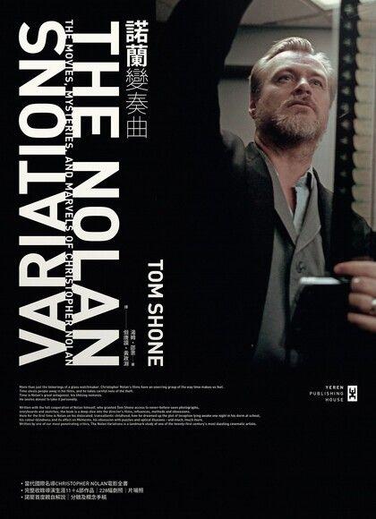 諾蘭變奏曲:當代國際名導Christopher Nolan電影全書【諾蘭首度親自解說 全彩】(完整收錄導演生涯11+4部作品,228幅劇照、片場照、分鏡及概念手稿)  - 湯姆.邵恩 