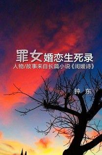罪女婚恋生死录