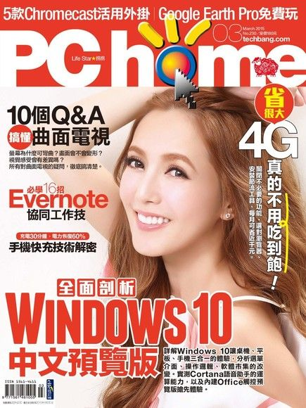 PC home 電腦家庭 03月號/2015 第230期