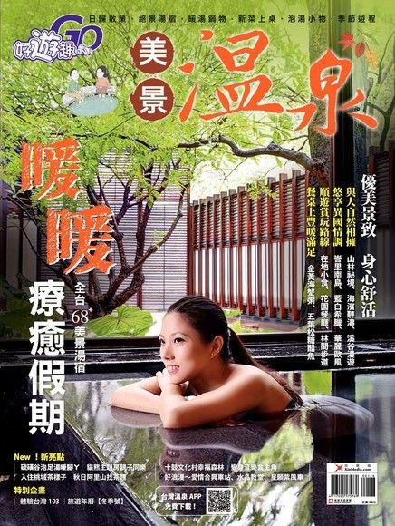 好遊趣No.31:美景溫泉