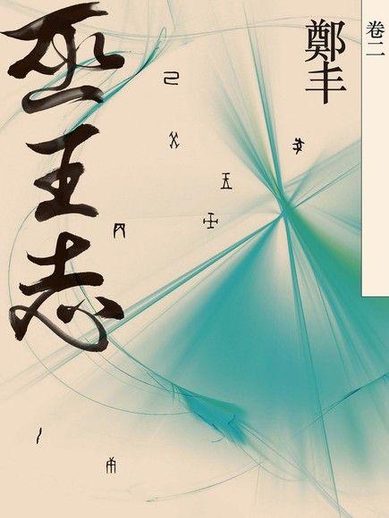 巫王志.卷二