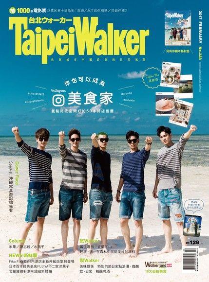 Taipei Walker 238期 2月號(SpeXial雙封面-沖繩離島款)