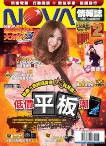 NOVA情報誌 02月號/2013 第127期