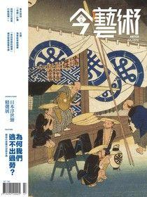 典藏今藝術 07月號/2016 第286期