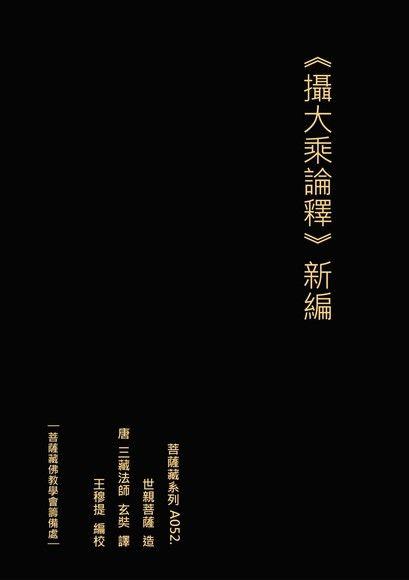 攝大乘論釋 世親菩薩造 三藏法師玄奘奉詔譯 新編