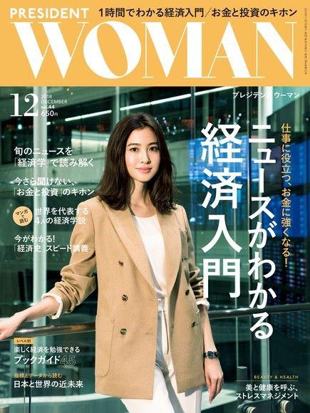 PRESIDENT WOMAN 2018年12月號 Vol.44【日文版】