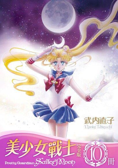 美少女戰士 完全版(01~10)【套書】