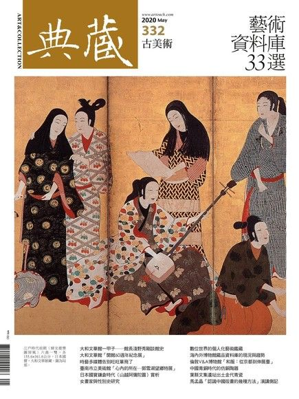 典藏古美術 05月號/2020 第332期