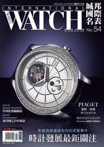 城邦國際名表雙月刊 11-12月號/2012 第54期