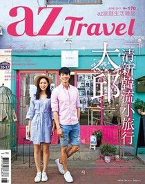 AZ Travel 06月號/2017 第170期