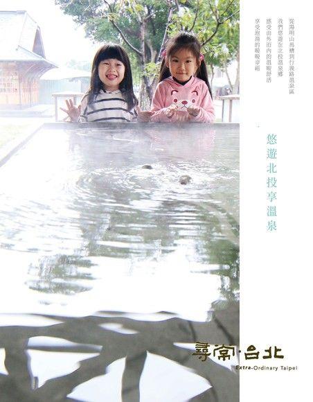尋常.台北|溫泉泡湯:悠遊北投享溫泉